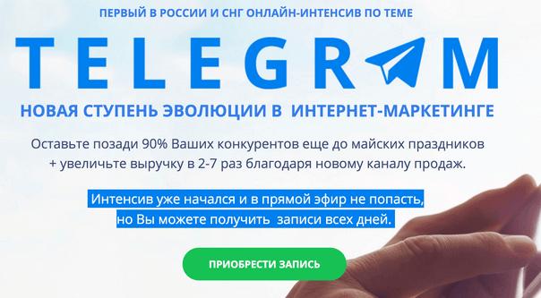 Первый в России и СНГ онлайн-интенсив по теме Telegram