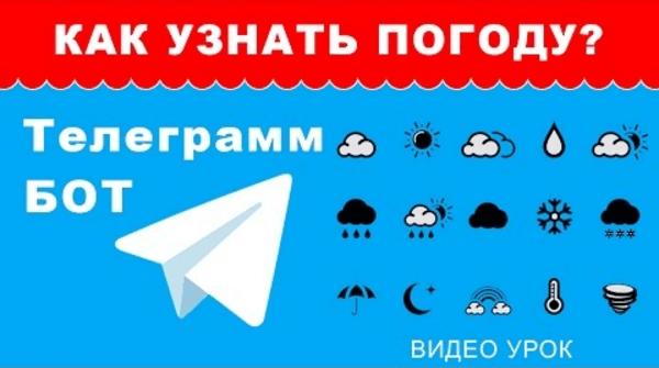 Как узнать погоду?