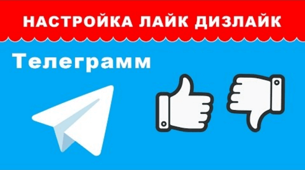 Настройка Лайк дизлайк Телеграмм