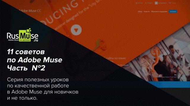 11 советов по Adobe Muse. Часть 2