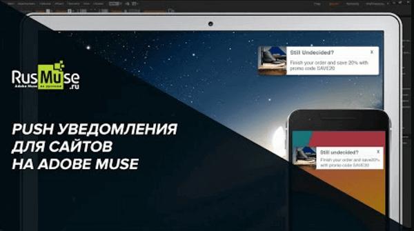 Push-уведомления для сайтов на Adobe Muse