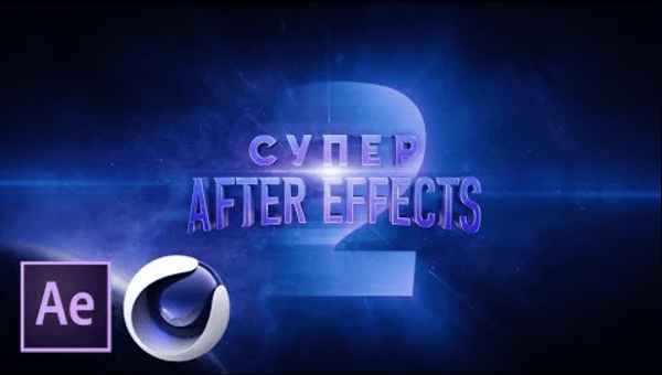 Супер After Effects