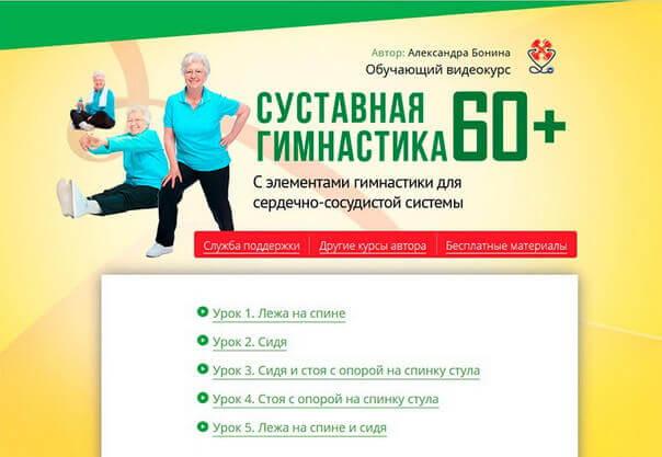 меню видеокурса - Суставная гимнастика 60+