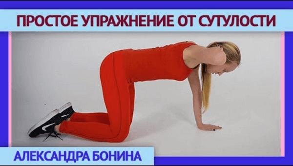 Простое упражнение от сутулости