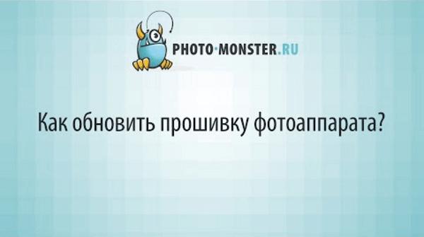 Как обновить прошивку фотоаппарата