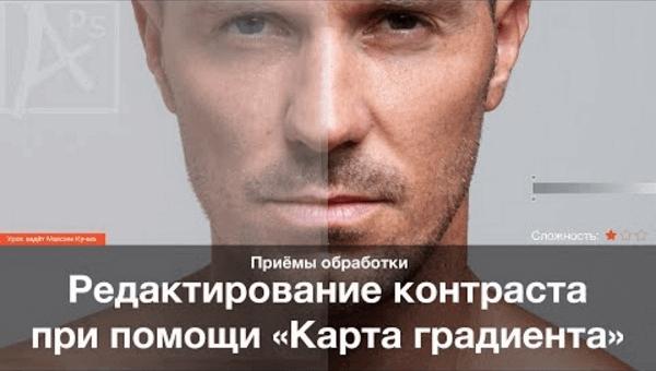 "Редактирование контраста при помощи ""Карта градиента"""