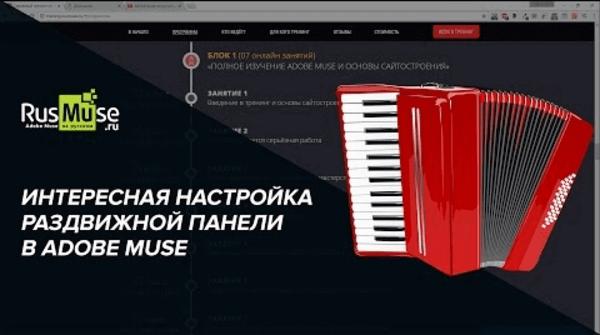 Интересная настройка раздвижной панели в Adobe Muse