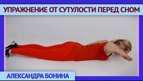 Упражнения при сколиозе, сутулости, грудном остеохондрозе