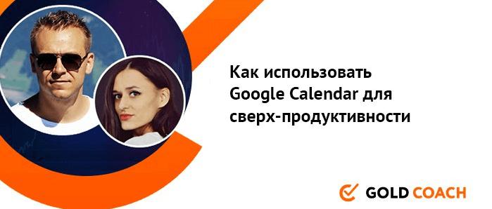Google Calendar для сверх-продуктивности
