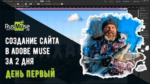 Создание сайта в Adobe Muse за 2 дня