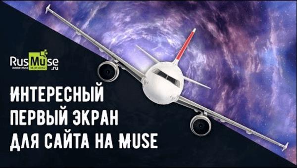 Интересный первый экран для сайта на Muse