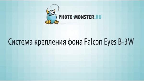 Система крепления фона Falcon Eyes B-3W