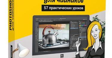 Photoshop для чайников