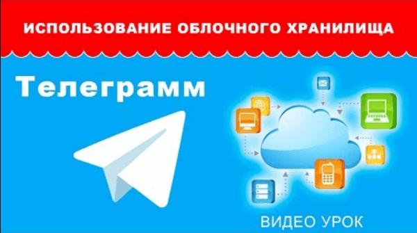 Использование облачного хранилища в Телеграмм