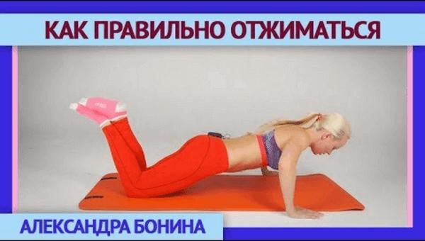 Как правильно отжиматься