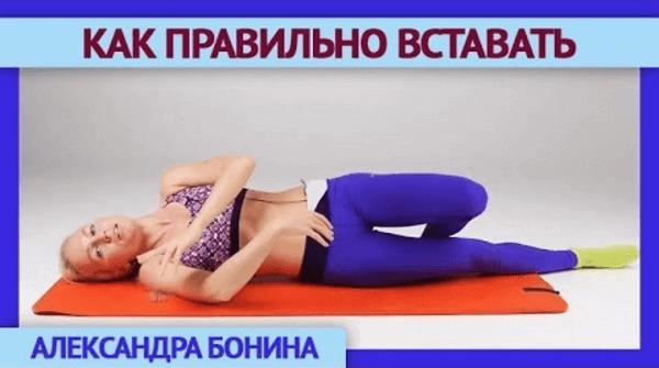 Как правильно вставать