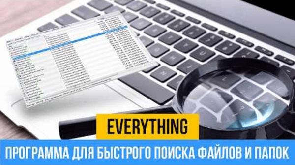 Everything — программа для быстрого поиска файлов и папок