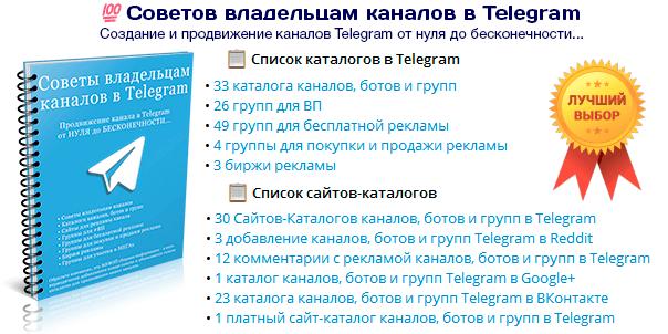 Создание и продвижение каналов Telegram от нуля до бесконечности • советы, списки сайтов, групп и каталогов каналов для рекламы