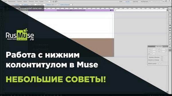 Работа с нижним колонтитулом в Muse