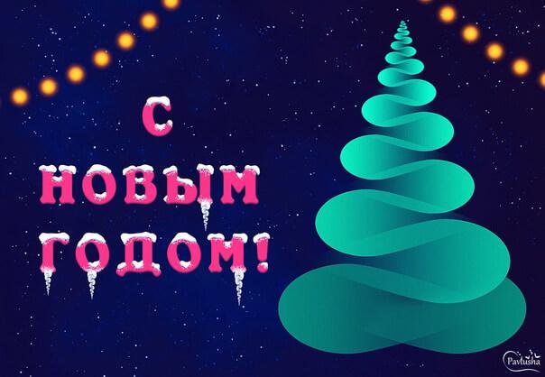 Рисунок новогодней открытки
