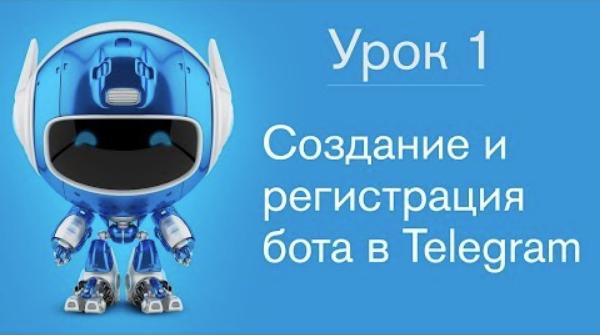 Создание и регистрация бота в Telegram