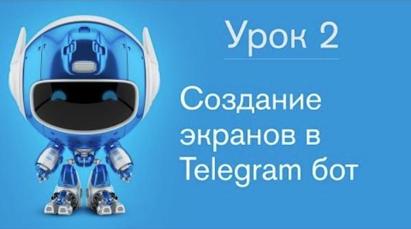 Создание экранов в Telegram (Телеграм) бот