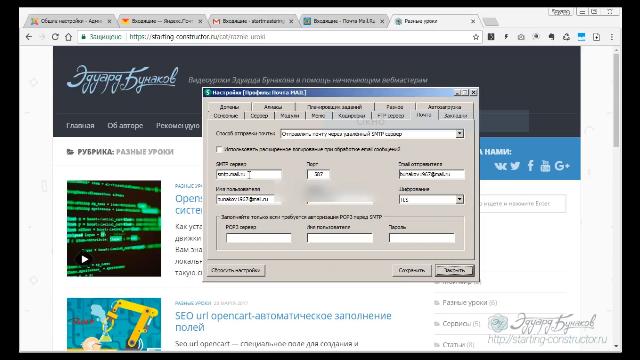 Отправка почты php через smtp в cms-joomla
