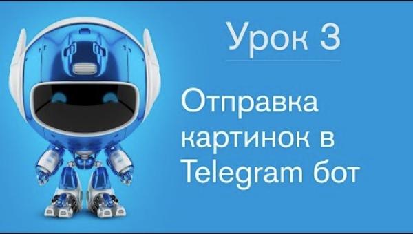 Отправка картинок в Telegram (Телеграм) бот