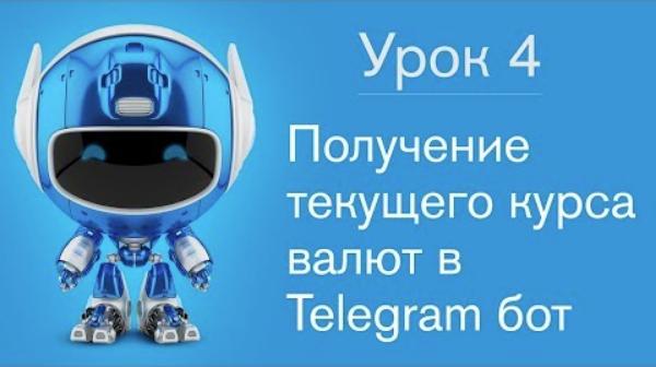 Получение текущего курса валют в Telegram бот