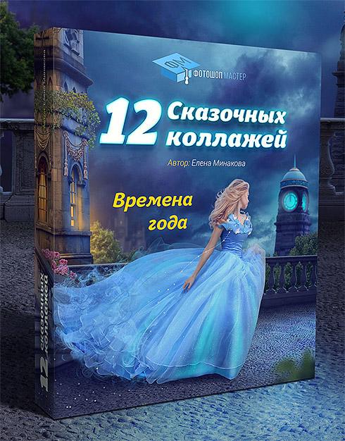 12 сказочных коллажей