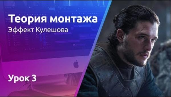 Теория монтажа • Эффект Кулешова