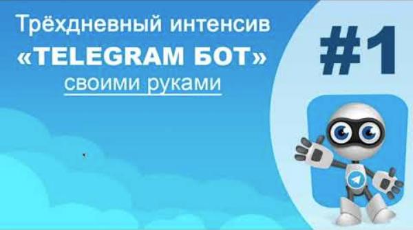 Telegram бот своими руками