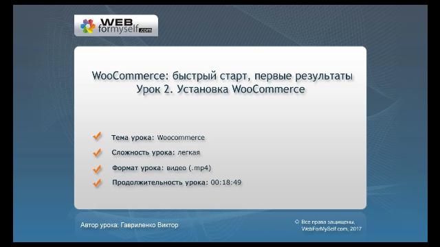 Установка WooCommerce на WordPress