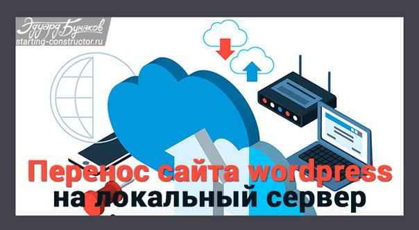 Перенос сайта wordpress на локальный сервер