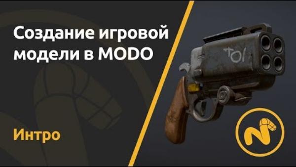 Создание игровой модели в MODO