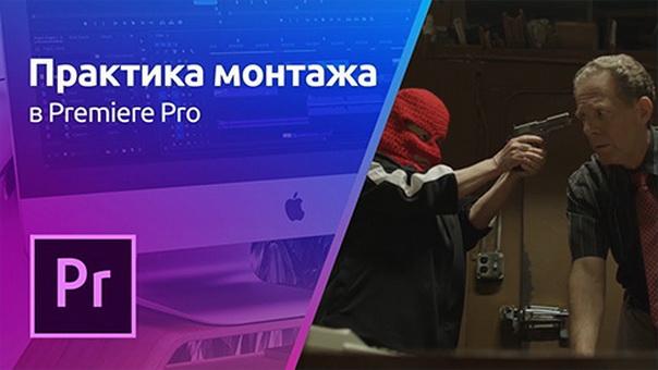Практика монтажа в Premiere Pro