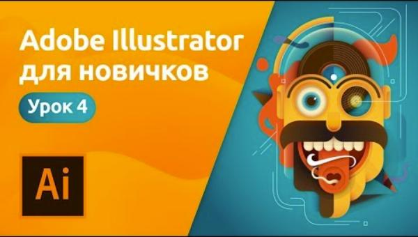 Adobe Illustrator для новичков • Урок 4