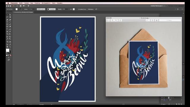 Открытка на 8 марта в Adobe Illustrator