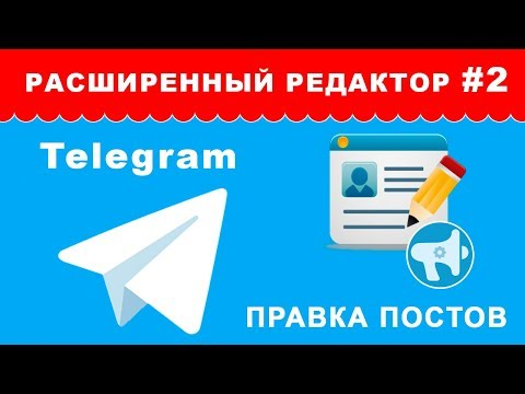 Расширенный редактор Телеграм