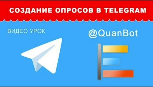 Создание опросов в Telegram