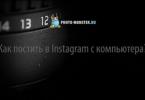 Как постить фото в Instagram