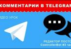 Комментарии в Telegram