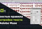 Простые правила настройки текста в Adobe Muse