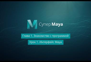 Знакомство с программой Maya