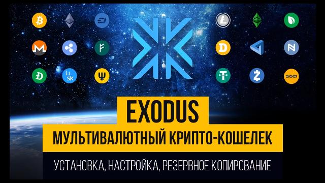 Мультивалютный крипто-кошелек Exodus