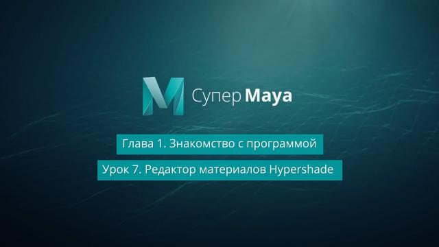 Редактор материалов Hypershade