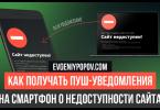 Push-уведомления на смартфон о недоступности сайта