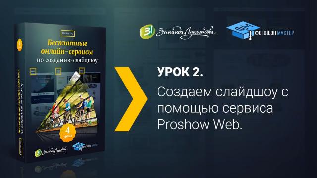 Создаем слайд-шоу с помощью сервиса Proshow Web