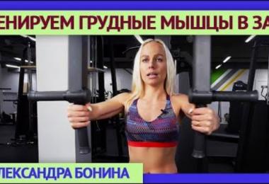 Тренируем грудные мышцы в зале