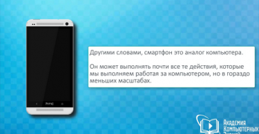 Что такое смартфон?